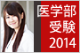 医学部受験 2014