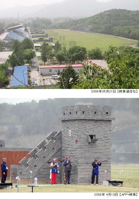 北京クレー射撃場・写真