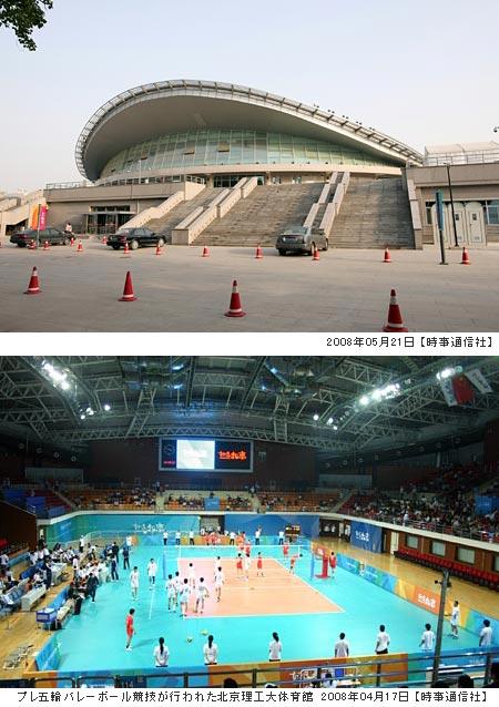 北京理工大体育館・写真