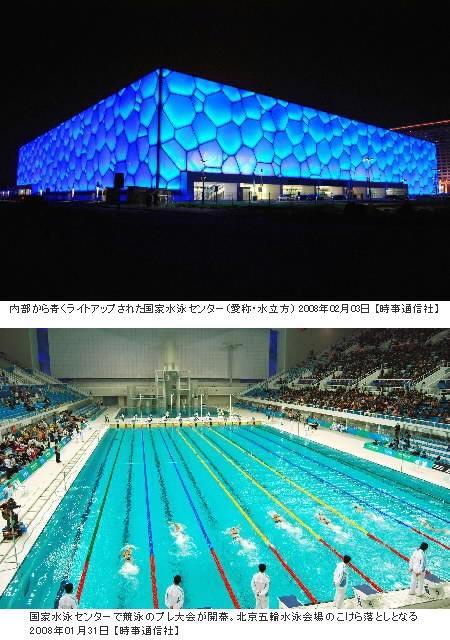 国家水泳センター・写真