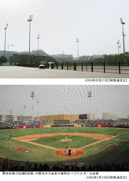 五■松球場・写真