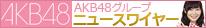 AKB48グループニュースワイヤー
