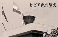 セピア色の聖火◆リメンバー1964