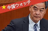 香港長官選を廃止?◆『親中派』が公言