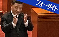 中国◆『感染拡大』なぜ抑制できているのか?