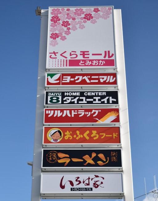 複合商業施設「さくら…:復興の道を探る ~国道6号北上記~:サッカー ...