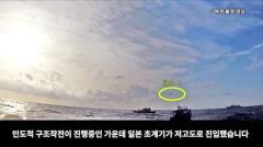 韓国国防省が公開した動画の一部。「人道的救助作戦が進行する中、日本の哨戒機が低高度で進入した」との字幕が付いている(同省提供)=2019年1月4日、ソウル【時事】