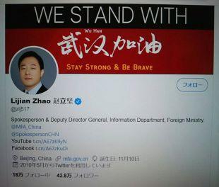 趙立堅中国外務省副報道局長のツイッターアカウント=2020年3月21日【時事通信社】