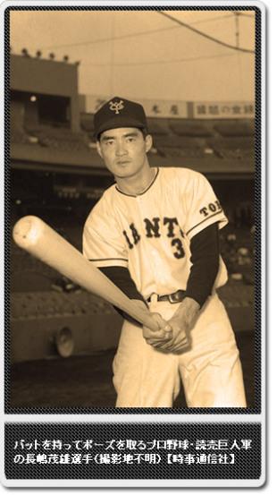 長嶋茂雄が南海に入っていたら プロ野球「もしも、もしも・・・の物語 ...