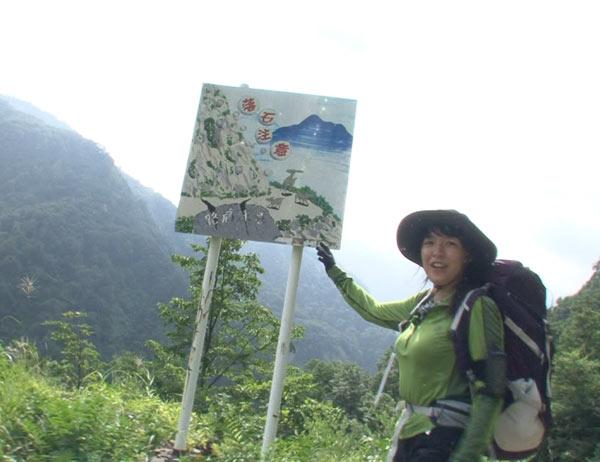 山田べにこ「野天湯へGo!」石川...
