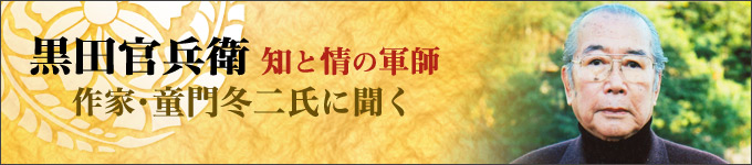 黒田官兵衛〜作家・童門冬二氏インタビュー〜