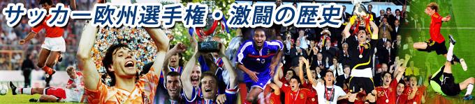 サッカー欧州選手権・激闘の歴史