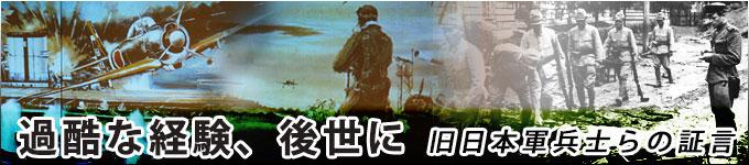 過酷な経験、後世に 旧日本軍兵士らの証言