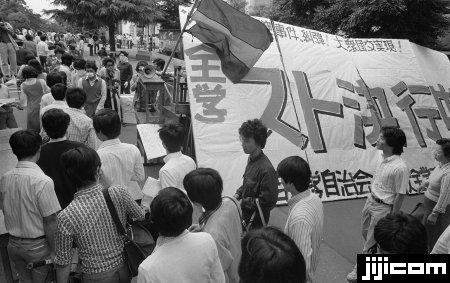 早稲田大学商学部入試問題漏洩事件