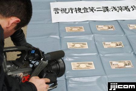 偽札の実態〜巧妙化する偽造手段 写真特集