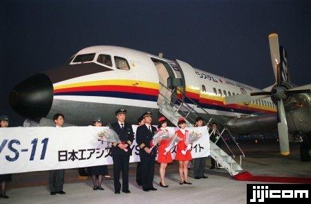 日本エアシステム(JAS)使用機…:JAL 懐かしのキャビンクルー ...