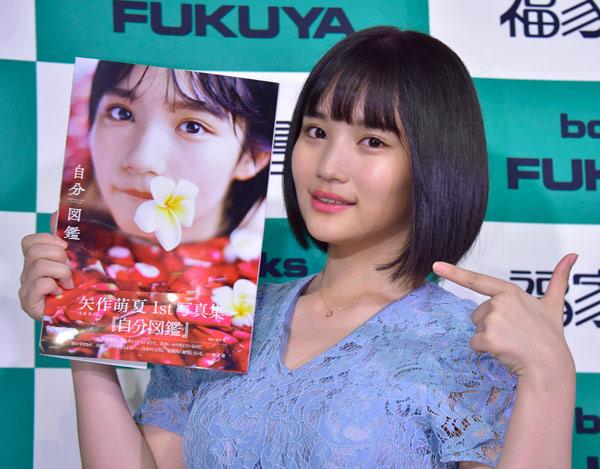 AKB48矢作萌夏、「最速」でファースト写真集 写真特集