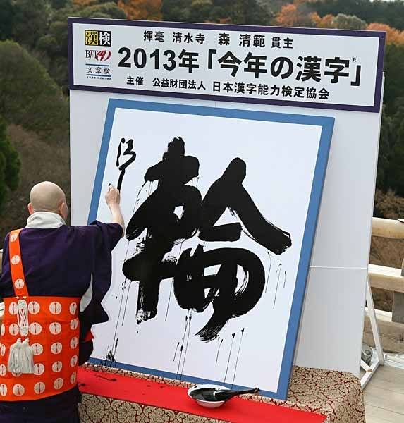 2013年の「今年の漢字」に選ばれた「輪」を揮毫(きごう)する清水寺の森清範貫主。20年の東京五輪開催決定や、伊豆大島…