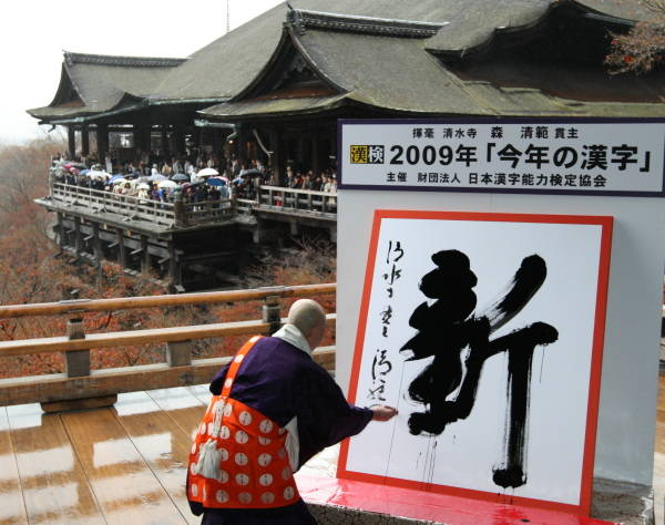 2009年の世相を表す「今年の漢字」は「新」に決まり…:今年の漢字 ...