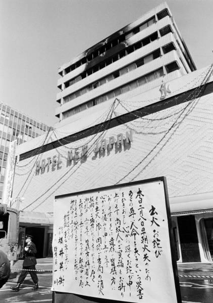 ホテルニュージャパン火災 写真特集