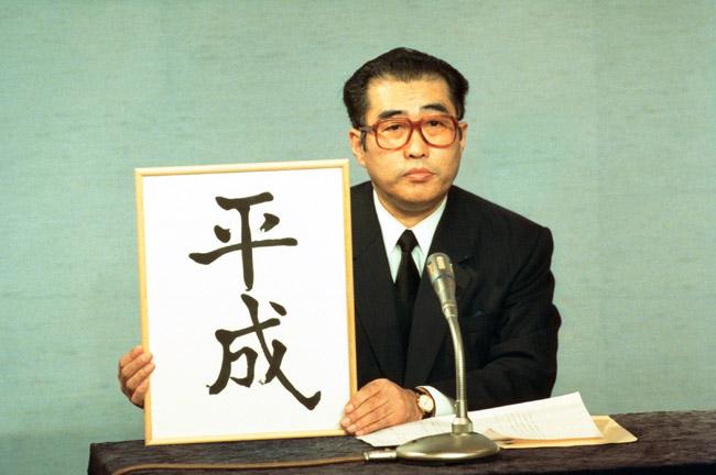 平成の記憶 写真特集:時事ドッ...