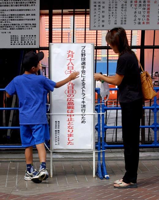 平成16年(2004年) プロ野球界再編問題 プロ野…:平成の記憶 ...