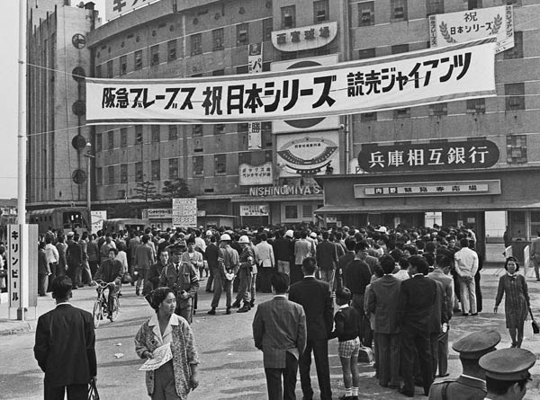 ☆1967年巨人4勝2敗阪急 巨人が3…:栄光と感動の日本シリーズ ...