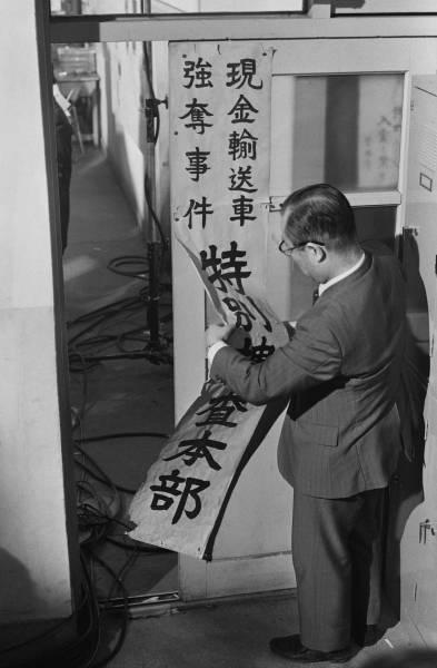 府中市の3億円強奪事件発生から7年がたった1975年…:3億円事件 ...