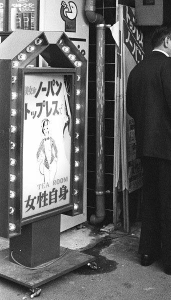 昭和 ノーパン 昭和浪漫♪ノーパン喫茶☆ノーパンしゃぶしゃぶ! - Middle Edge ...