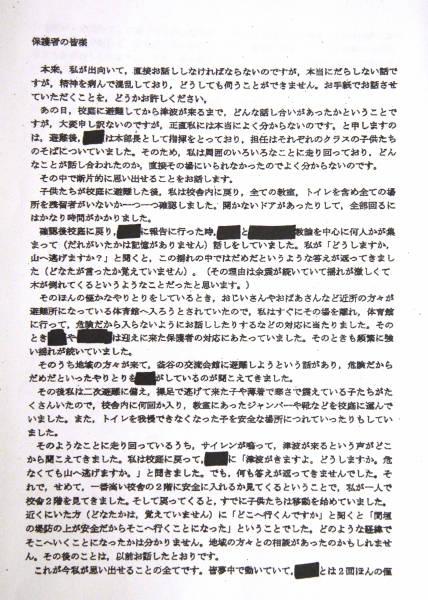 【裁判】大川小津波訴訟 遺族側「大津波警報で予見できた」、控訴理由書を仙台高裁に提出…代理人の弁護士は和解に否定的な考えを示す★8©2ch.net YouTube動画>15本 ->画像>20枚