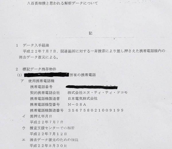 大相撲の八百長疑惑で、警察庁から文部科学省…:大相撲「八百長」問題 ...