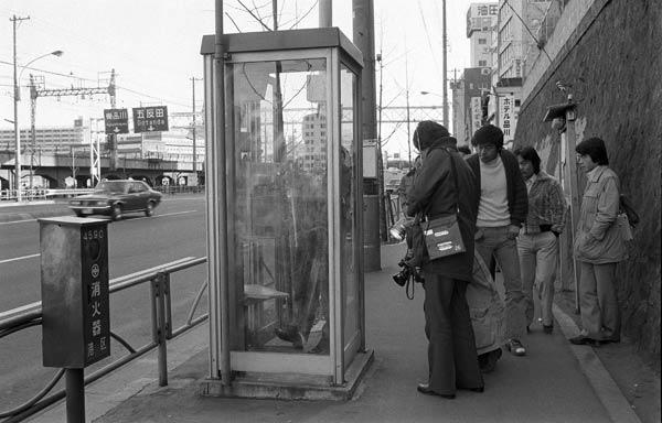 青酸コーラ無差別殺人事件①1977...