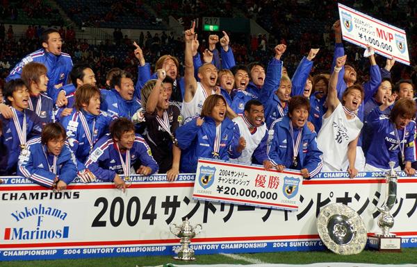 2004年度優勝横浜F・マリノス …...