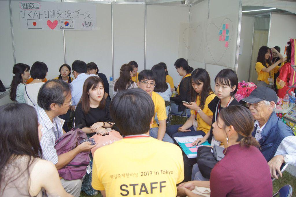 「日韓交流おまつり」会場に設けられた「日韓交流ブース」=28日、東京都千代田区