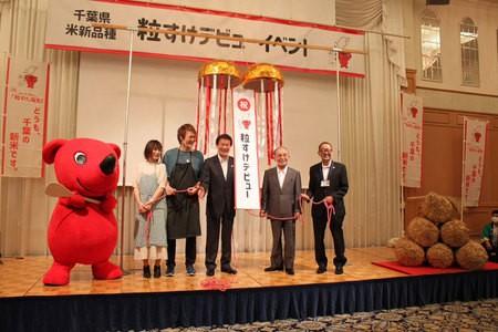 新品種の米「粒すけ」のデビューを祝う千葉県の森田知事(中央)ら=3日午後、千葉市内のホテル