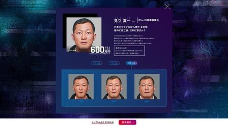 ヤフーなどが開設したサイトには、人工知能(AI)を活用して作成された指名手配容疑者の現在の予測画像が掲載されている(「TEHAI」プロジェクト提供)
