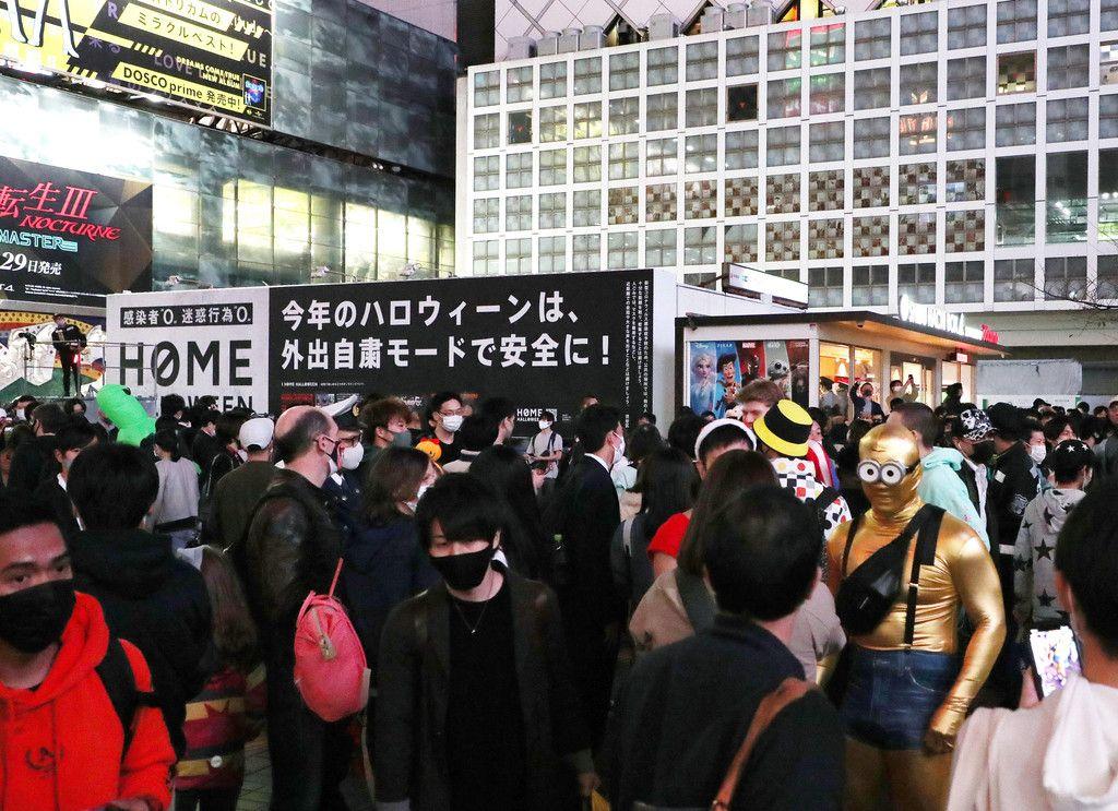 ハロウィーンで仮装する人もいる渋谷駅前=31日午後、東京都渋谷区