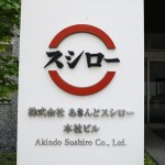 工場 日立 アステモ 福島